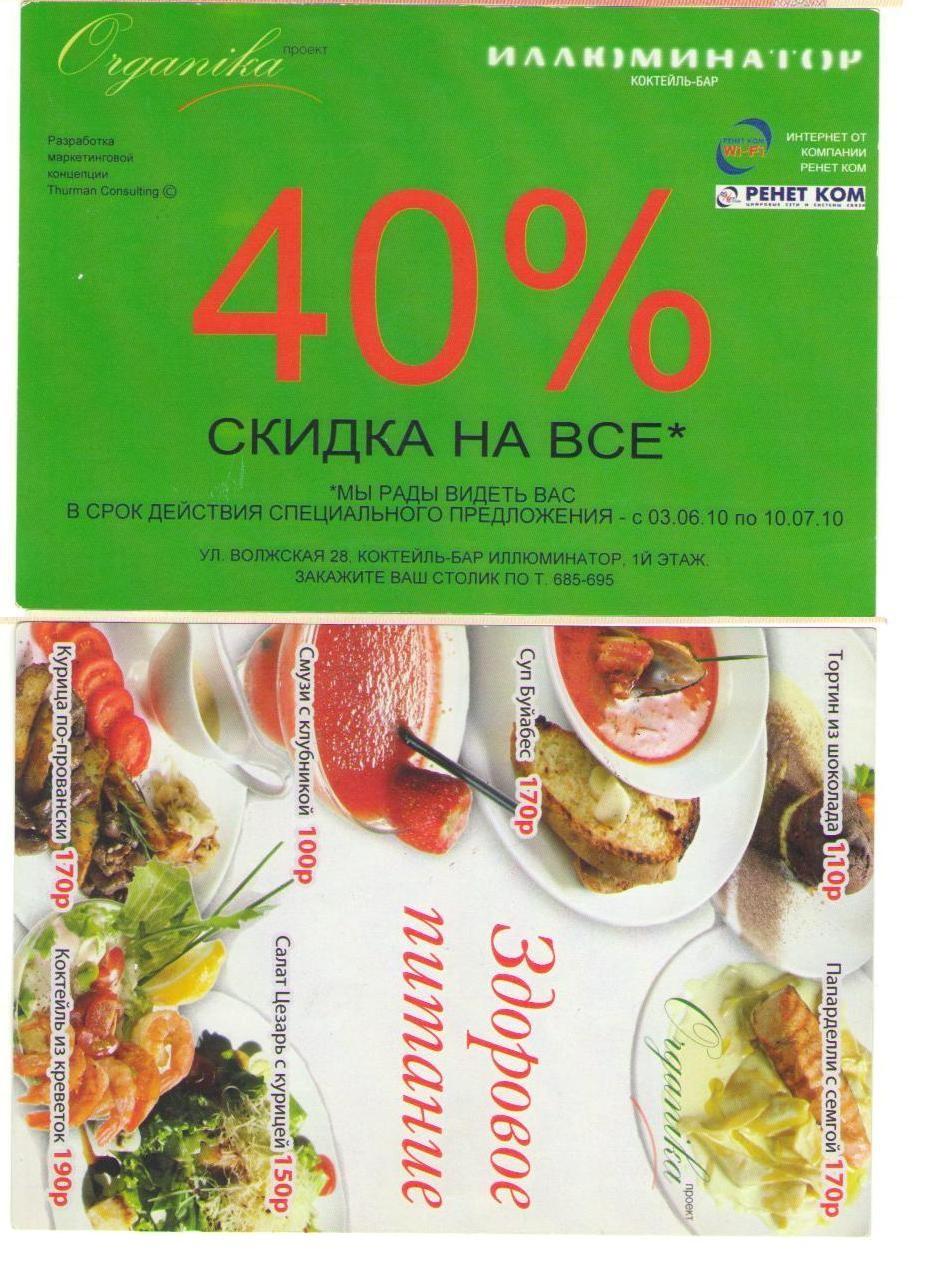 Креативная листовка от THURMAN Creative & Digital, которая утроила размер базы постоянных клиентов летом 2010 года.