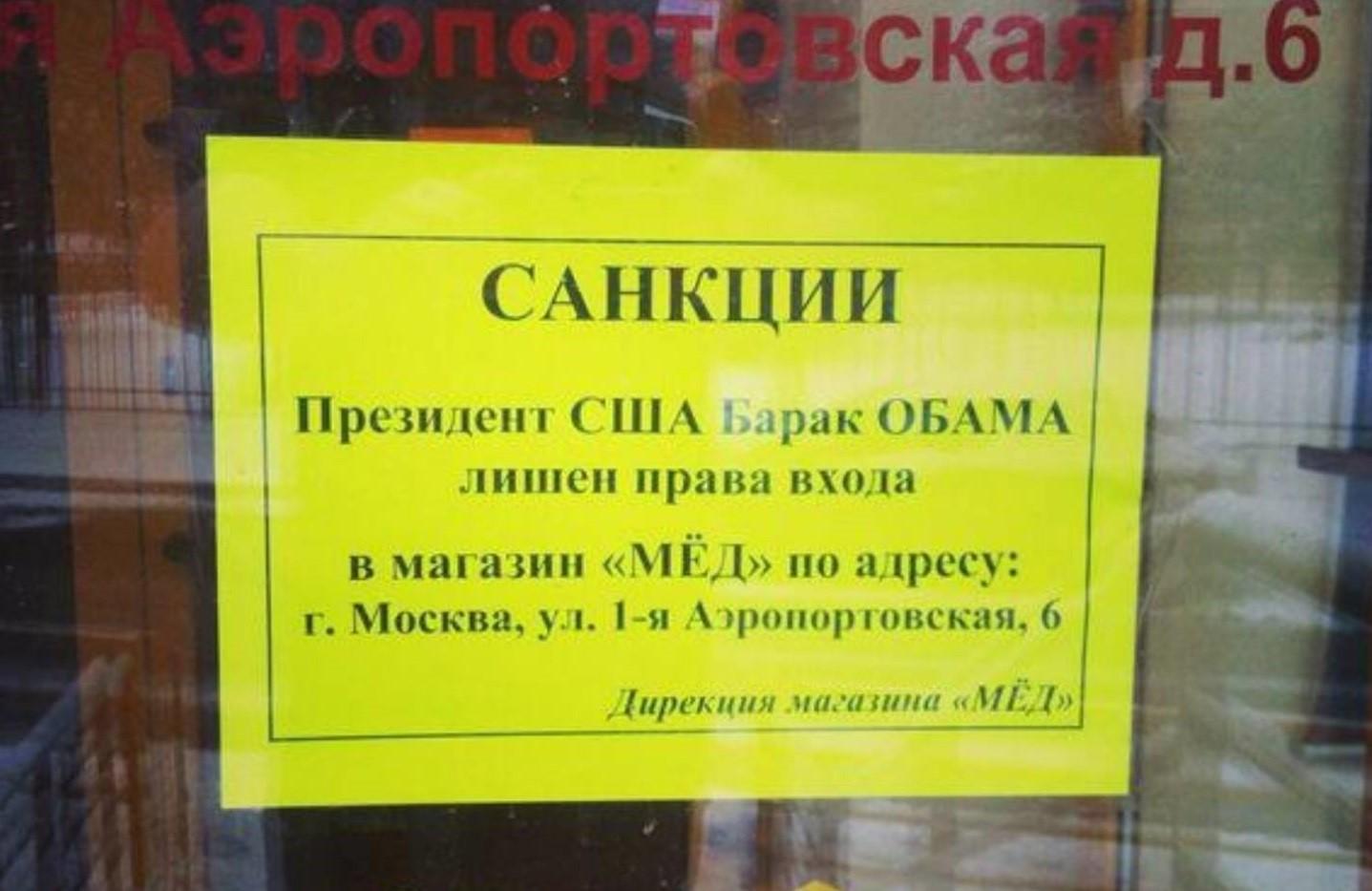 Наш ответ на санкции