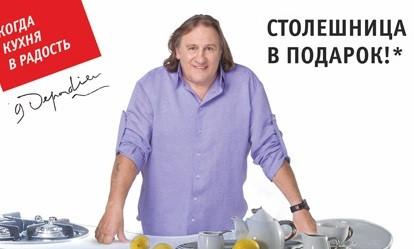 Жерар Депардье рекламирует кухни «Мария»